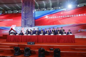 China's first STAR 50 Index ETFs start trading