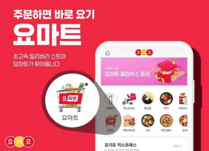 South Korea's GS Retail Teams Up to Buy Delivery Hero App Yogiyo