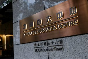 Evergrande Sparks 'Vortex of Fear' In China Bond Market